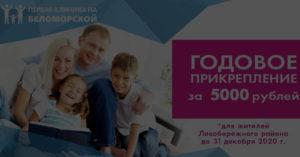 Акция – годовое прикрепление за 15000 рублей*