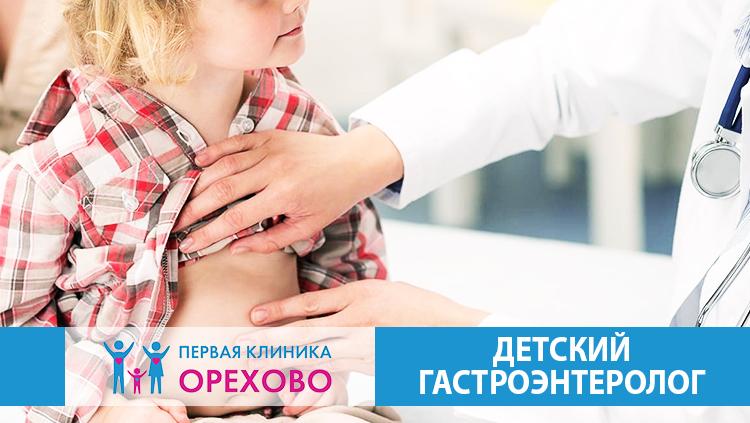 Детский гастроэнтеролог Орехово