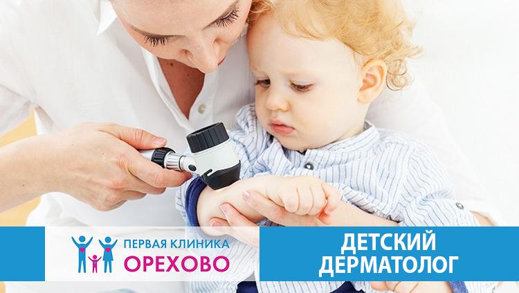 Детский дерматолог Орехово