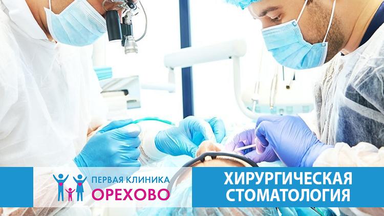 Стоматолог хирург Орехово