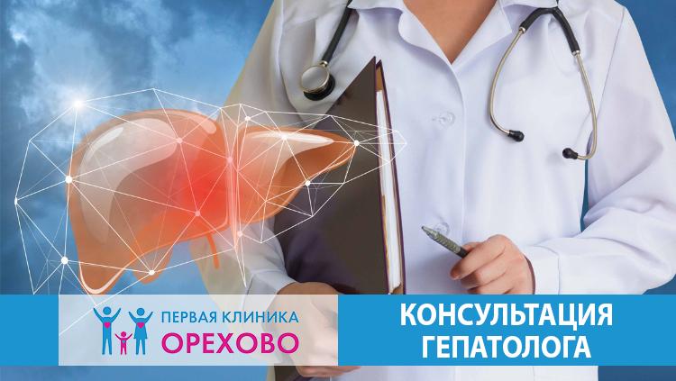 Консультация гепатолога
